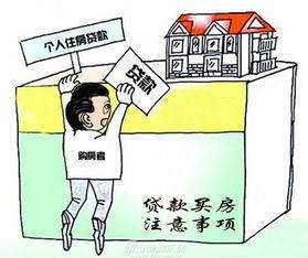 按揭房如何贷款(我想买房怎么贷款最划)