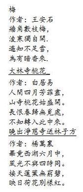 有关花字的古诗词