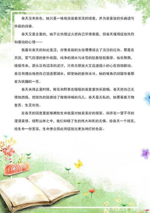 描写春天的句子排比句20字_描写春天的句子20字短句