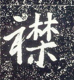 唐太宗书法(唐太宗书法 二十三篇)_1603人推荐