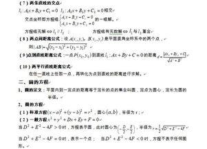 苏科版必修二数学知识点总结