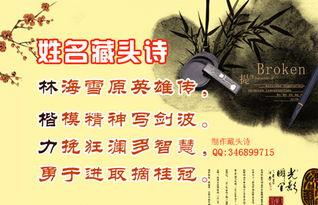 姓名藏头诗 签名设计 艺术签名 商务签名 英文签名 中国最大的签名设计网站