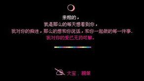 情侣爱情QQ空间留言代码 我对你的爱已无药可解