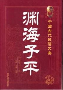 五行命相学的八字祖师徐子平(夏仲奇算命故事100例)