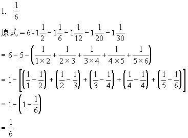 减数被减数(数学里面的减数和被减数)_1930人推荐