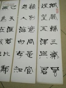 张海书法(张海书法这幅字的价格)