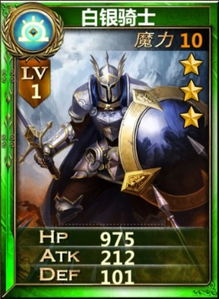 复仇 联盟 三星卡牌 白银骑士 图文攻略 全通关攻略 高分攻略 百度攻略