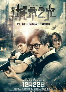 12月21日 机器之血 心理罪之城市之光 妖猫传 同步首映
