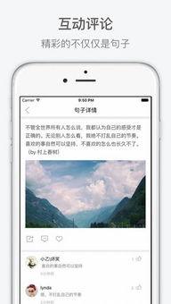 句逗日历app 句逗日历iphone版app官方免费下载 下载之家