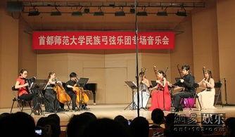 首都师范大学民族弓弦乐团办首场专场音乐会