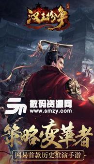 汉王纷争ipad版下载 历史推演手游 v1.6.1 最新版
