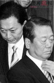 日媒披露鸠山辞职内幕鸠山小泽内斗两败俱伤