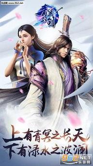 青冥双剑官方版 青冥双剑手游下载 乐游网安卓下载