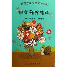 蜗牛和玫瑰树 世界少年经典文学丛书的目录