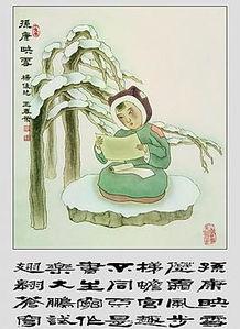 孙康映雪(孙康映雪是个成语吗)