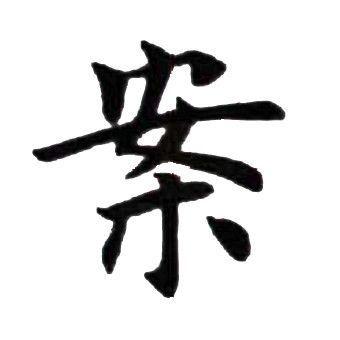 楷书作品欣赏图片大全(田英章楷书字帖图片)_1603人推荐