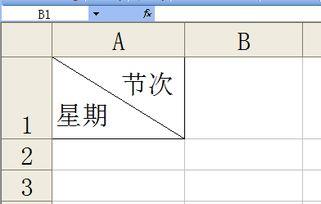 怎么在excel表格中画斜线(怎样在excel中画)