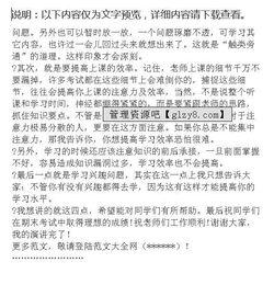 党工委书记转作风提效率发言稿