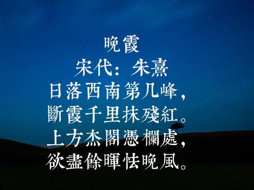 关于朱熹诗句