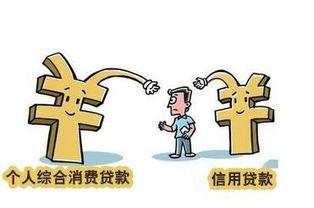 贷款信贷(信贷公司贷款合法吗)_1679人推荐