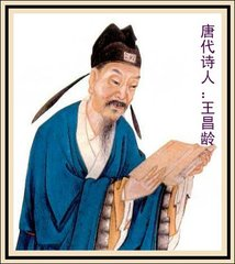 王昌龄的诗(关于王昌龄的诗)