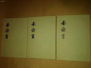 南齐书 全三册 繁体竖版,无字迹笔划品好