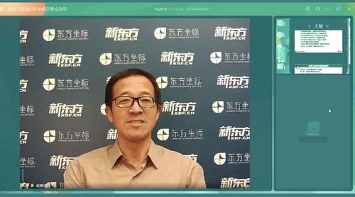 俞敏洪夜话新东方关键点决策鼓励创业者