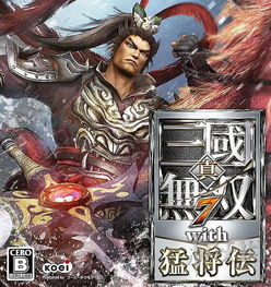 真三国无双7 猛将传 官方繁体中文PC版霸气来袭