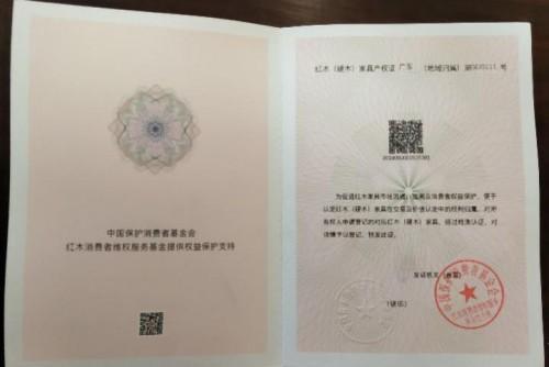 居典红木红木产权证登陆广东江门,红木家具产权时代来临