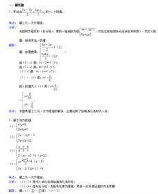 二元一次方程组基础知识梳理