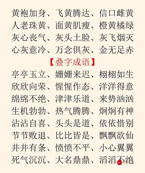 小学生古诗词常用成语大全