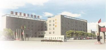 2018年河北工业职业技术学院单招招生简章