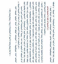 关于蒙古语言文字工作条例范文