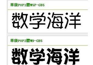 字体分类有哪几种(字体形状的分类)