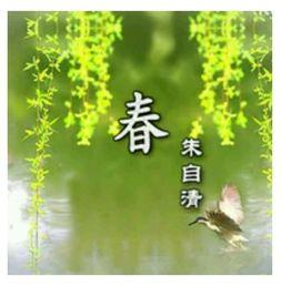 朱自清《春》的文学常识