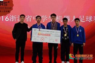 浙江省余姚中学在2016浙江省中学生机器人足球赛中取得不俗佳绩