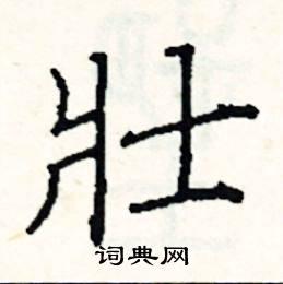 隶书钢笔字(硬笔字的隶书和毛笔字的隶书完全一样吗?)