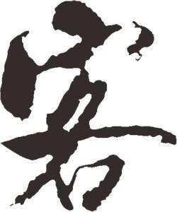 毛笔字欣赏(名人毛笔字作品图片)_1876人推荐