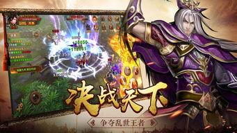 三国神话传奇ios下载 三国神话传奇iphone ipad版下载 1.0.5