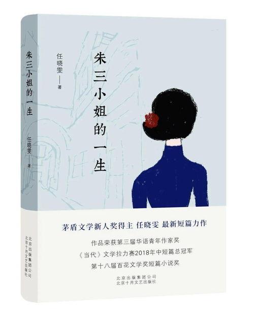 任晓雯短篇小说集《朱三小姐的一生》由北京十月文艺出版社新近出版