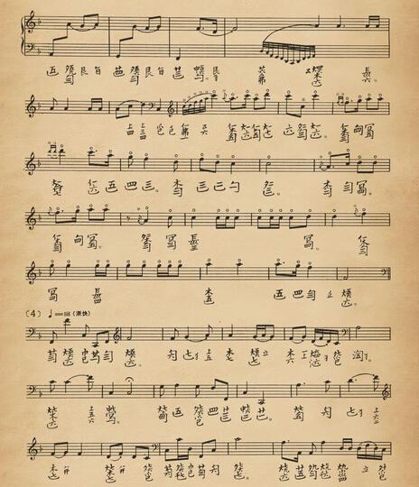 足字古琴谱