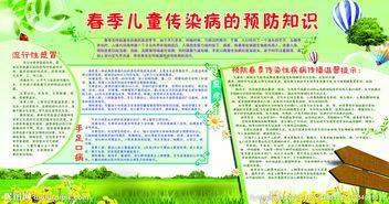 幼儿园春季传染病小知识