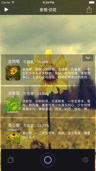 拍照识别植物的软件有哪一些 6款拍照识别植物软件推荐
