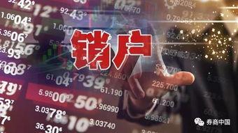 股票開戶可以銷戶嗎?