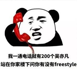 表情 freestyle是什么意思,是什么梗 吴亦凡freestyle表情包下载 吴亦凡 ... 表情