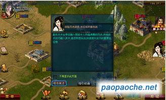 新三国争霸电脑版下载 单机游戏下载