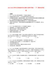 江苏省化学扬州市江都市大桥中学2012 2013学年高一下学期期末试卷 含答案及解析