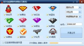 远久QQ刷钻免费版 QQ刷钻工具永久免费破解版 v1.6 最新版下载