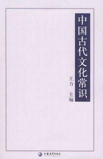 中国古代文化常识分类