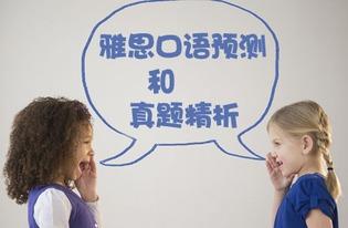 雅思英语培训培训收费